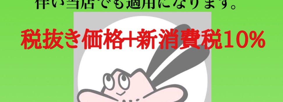 10月1日より消費税率変更に伴うお知らせ