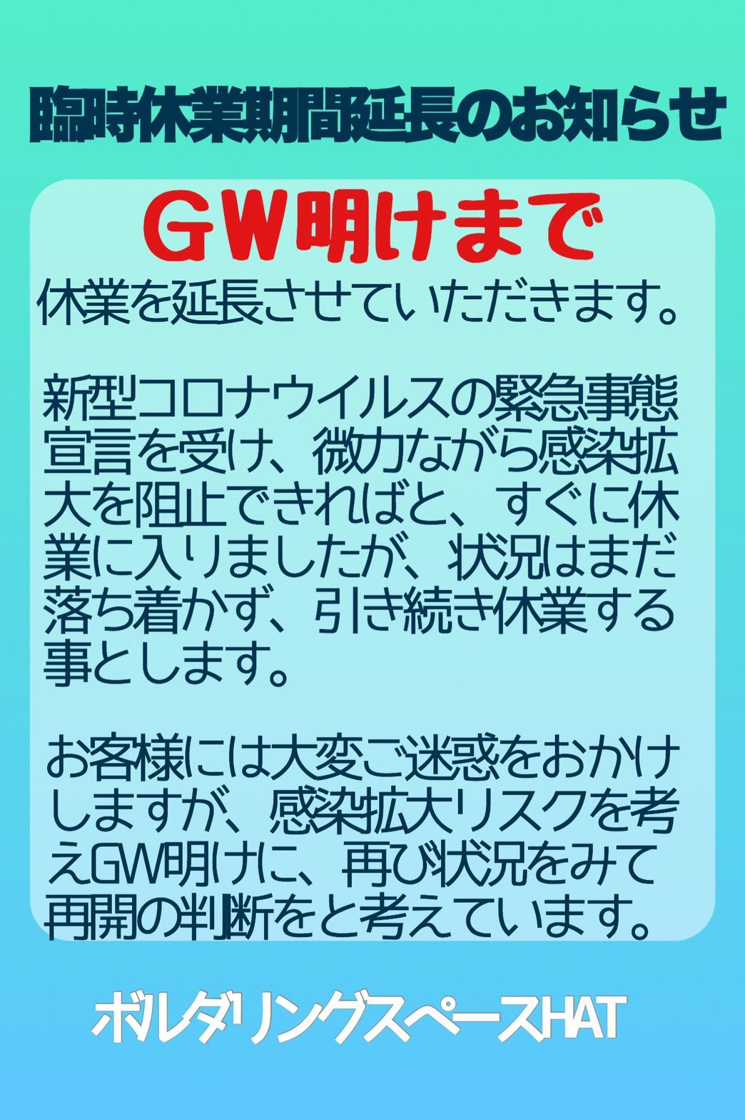【重要】臨時休業期間延長のお知らせ
